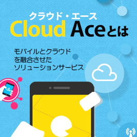 Cloud Aceとは