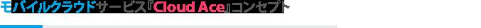 モバイルクラウドサービス『Cloud Ace』コンセプト