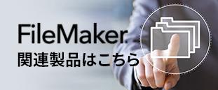 FileMaker関連製品はこちら