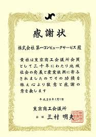 東京商工会議所からの感謝状