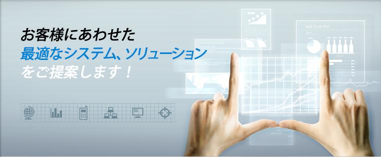 お客様にあわせた 最適なシステム、ソリューション をご提案します!   システム開発ソリューションについて